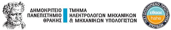 ΔΠΘ | Τμήμα Ηλεκτρολόγων Μηχανικών και Μηχανικών Υπολογιστών Λογότυπο